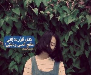 ﺭﻣﺰﻳﺎﺕ, عًراقي, and قفشات شعريه image