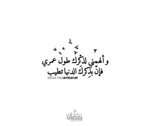 arabic, دُعَاءْ, and اسﻻم image