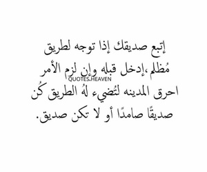 quote, friends, and arab image