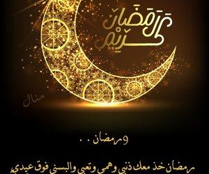 Ramadan, رمضان كريم, and يا رب image