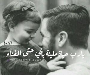 شباب بنات العراق, ابي امي اب ام, and حب تحشيش عراقي image