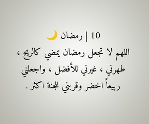 ramadan kareem, رمضان كريم, and اقتباس اقتباسات image