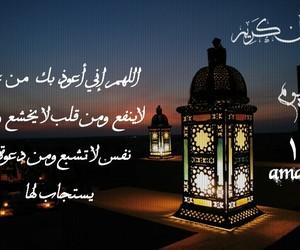 رمضان كريم, رَمَضَان, and ﺭﻣﺰﻳﺎﺕ image