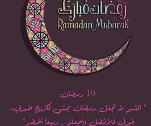 Ramadan, يا رب, and دعـاء image