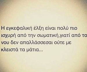 greek quotes, Φιλί, and στιχακια image