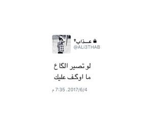 حُبْ, عتابً, and شعر شعبي image