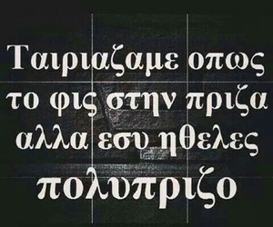 greek, true, and greek quotes image