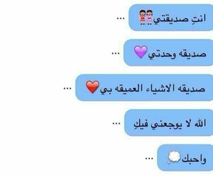 بحبك and صديقتي image