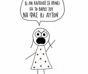 true, funny quotes, and greek quotes image