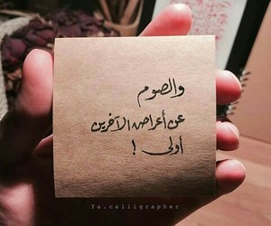 صيام, الله, and اسﻻمية image