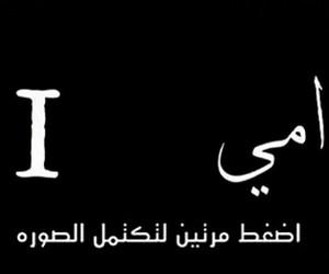 arabic, ماما, and ﻋﺮﺑﻲ image