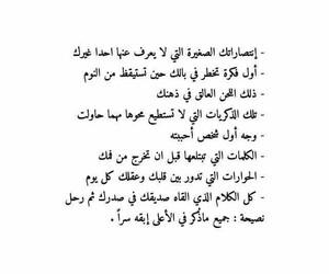 arabic, كلمات, and ﺭﻣﺰﻳﺎﺕ image