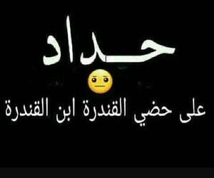 😔 and حظي المشخبط image