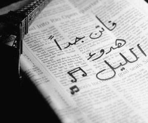 كﻻم, هدوء, and عبارات image