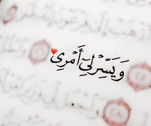 arabic, ﻋﺮﺑﻲ, and ﺍﻗﺘﺒﺎﺳﺎﺕ image