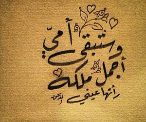 arabic, ماما, and كلمات image