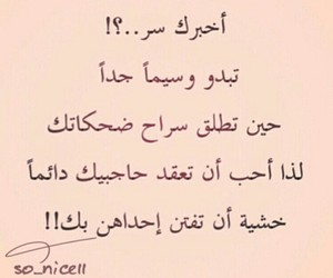 حُبْ, غيرة, and كلمات image
