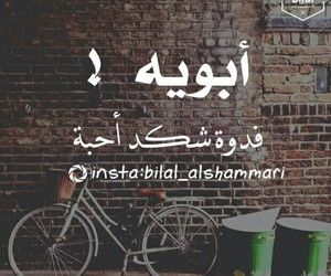 heart, followe, and الله image