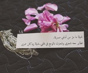 وحيد, عشقّ, and شعر image