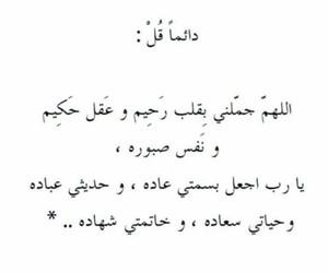god, الله, and دُعَاءْ image