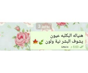 بالعراقي, شعر, and عًراقي image