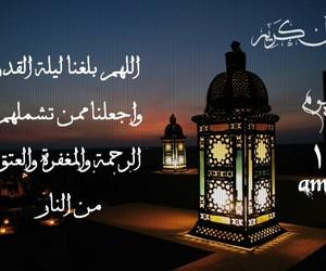 رمضان كريم, خلفياتً, and ادعيه image
