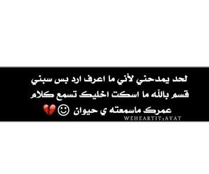 تحشيش عراقي ضحك and العراق عربي بنات image
