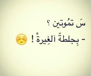 حب،, عشق،, and غيرة، image