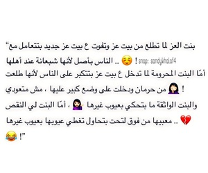 arabic, words, and كتابة image