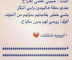 تحشيش عراقي, نٌكت, and حالات image