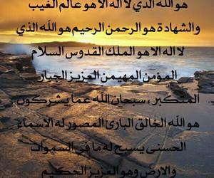 islam, يا رب, and ليلة القدر image