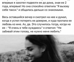 girl, quote, and russian image
