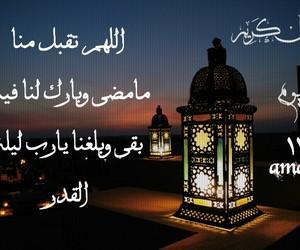 رمضان كريم, رَمَضَان, and ليلة القدر image