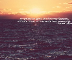 people, quotes, and greek quotes image