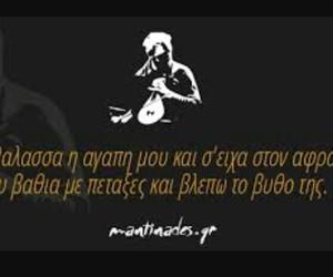 quotes, sea, and αγαπη image