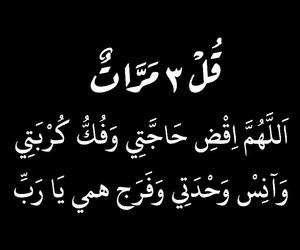 allah, quran, and sunnah image