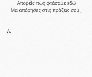 greek, in love, and karma image