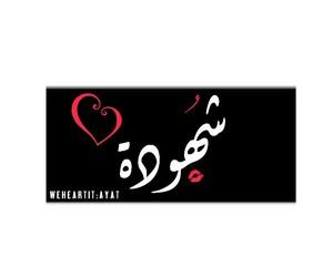 اسماء بنات شهودة image