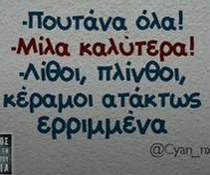 funny, laughter, and greek image