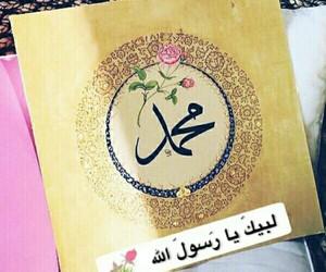 رسول الله, ﷴ, and 🌱 image