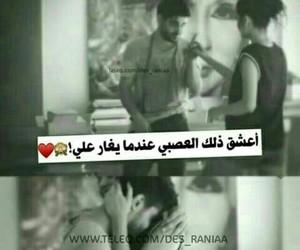 حُبْ, عشاق, and رمزيات حب image