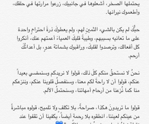 notes, رضى, and حُبْ image