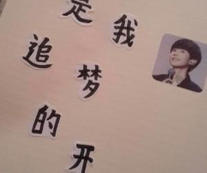 tfboys, wang yuan, and 王源 image