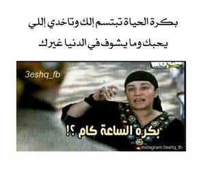 مصري, ساعة, and ضٌحَك image