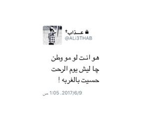 حُبْ, عتابً, and حزنً image