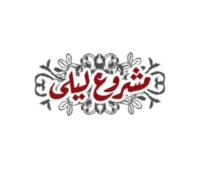 mashrou' leila and مشروع ليلى image