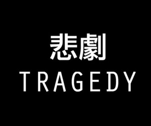 tragedy, black and white, and japanese image