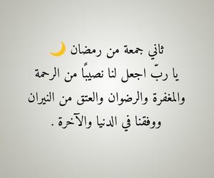 رمضان كريم, arabic quotes, and الله يارب image