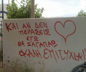 in love, wall, and greek quotes image