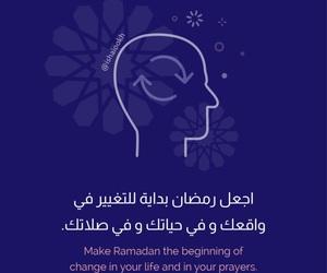islam allah quran hadeth and رمضان الله image